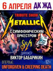 Trebute Show Metallica с симфоническим оркестром