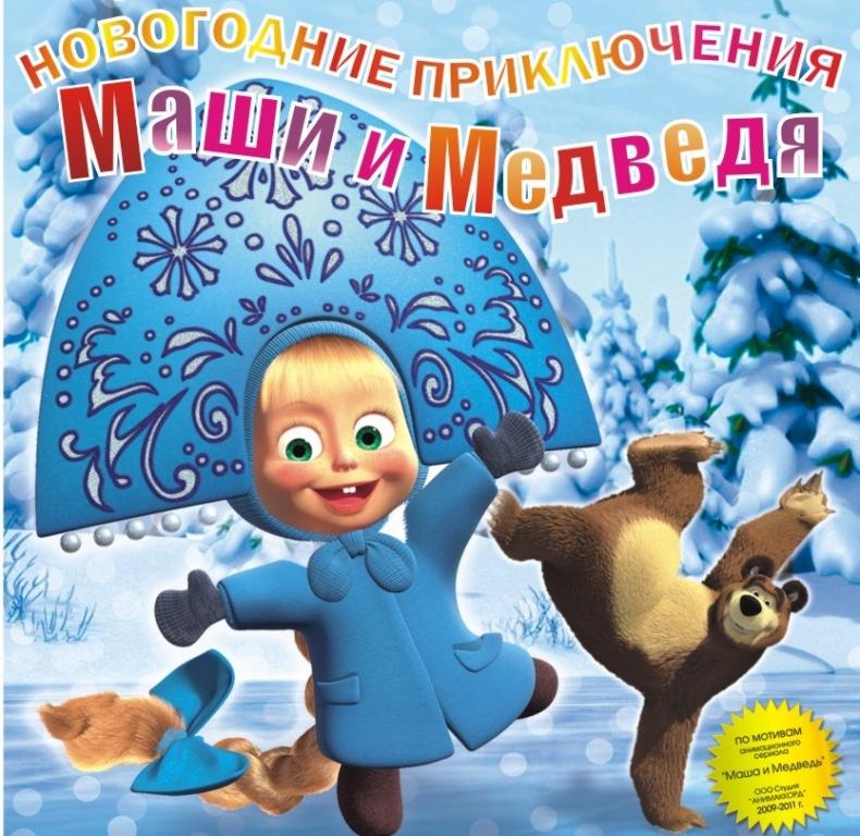 Сценарии нового года в школе маша и медведь