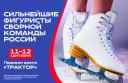 Контрольные прокаты сборной команды Российской Федерации по фигурному катанию на коньках. Парное катание, короткая программа. Женщины, короткая программа