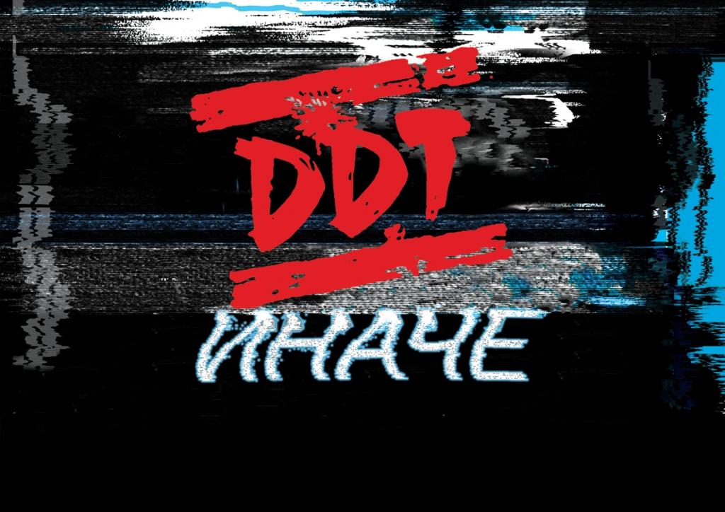 ДДТ - Иначе / P.S. (2011) MP3