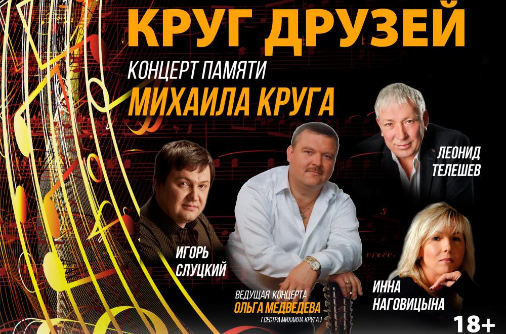 купить билет концерт памяти михаила круга
