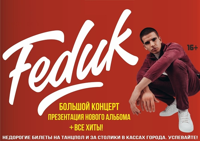 Заказ билетов на концерты в челябинске театр крылья самара афиша