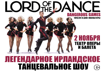 Lord of the Dance. Dangerous games