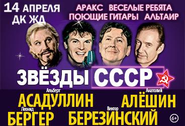 концерт жеки в челябинске купить билеты