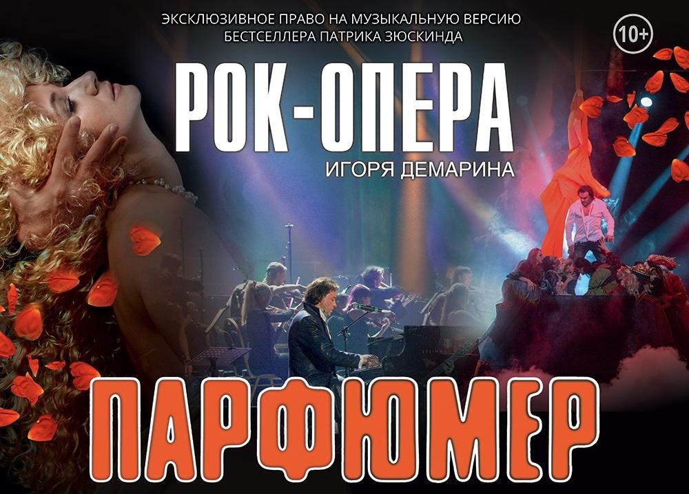 Представление рок-оперы