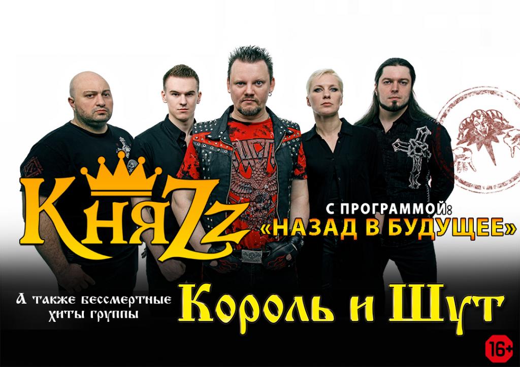 Концерты псков княzz билеты билет на концерт павла воли 2017