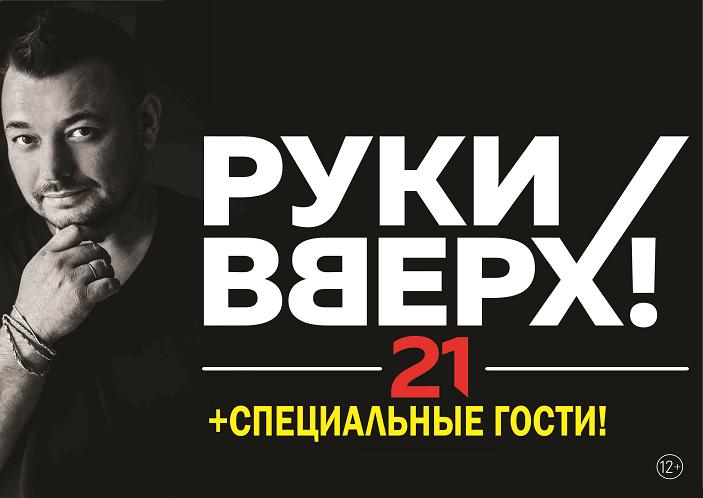Концерт руки вверх в челябинске 2017 билеты афиша кино в городе с