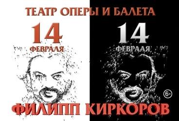 Челябинск купить билет на концерт билеты на спектакль приворотное зелье